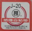 نوار آپارات j-20