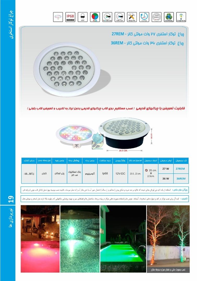 چراغ توکار استخری مولتی کالر